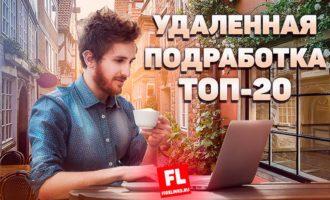 Удаленная подработка в интернете на дому: вакансии ТОП-20 для работы в любое время