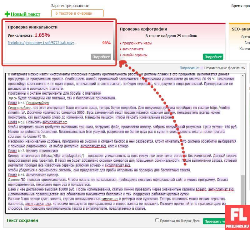 Неуникальный контент по text.ru