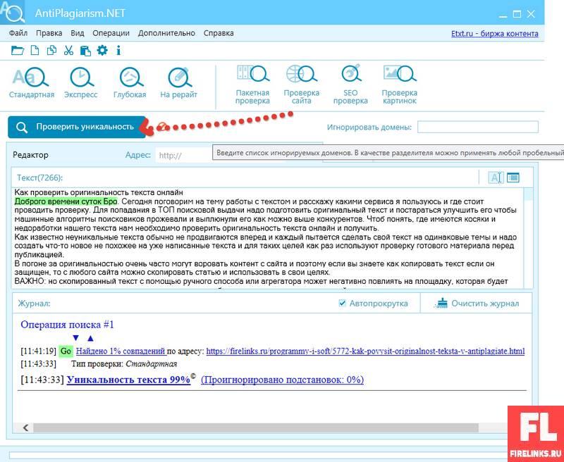 Запуск проверки сайта