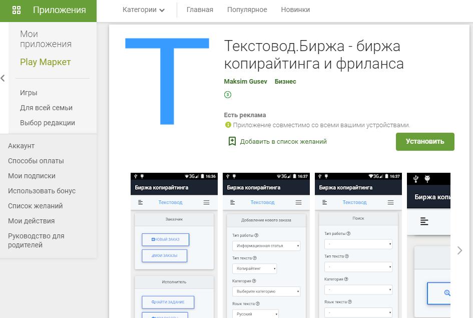 Мобильное приложение Textovod
