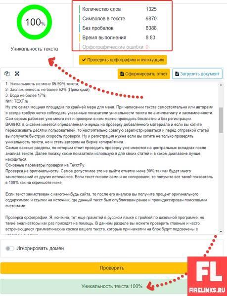 Rustxt.ru анализ оригинальности