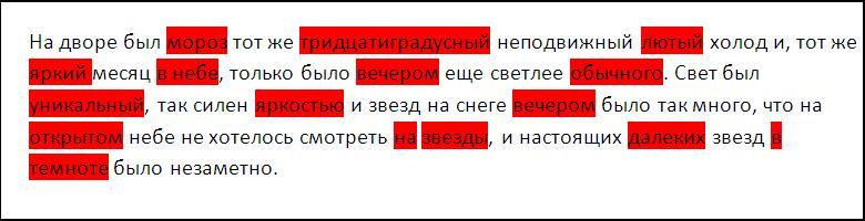 Изменения в тексте