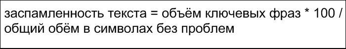 Формула расчета уникальности текста