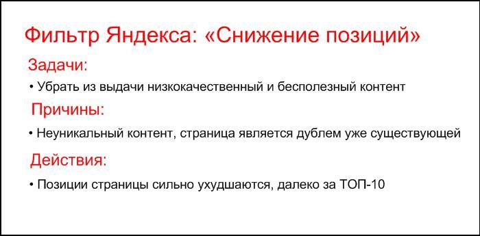 Фильтры текста от Яндекс