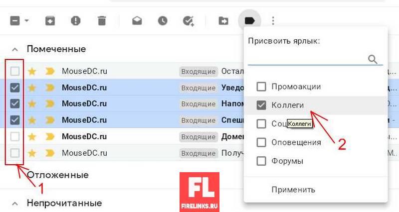 Гугл почта настройка групп