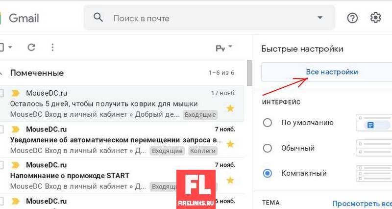 Настройка почты и подписи в Гугл