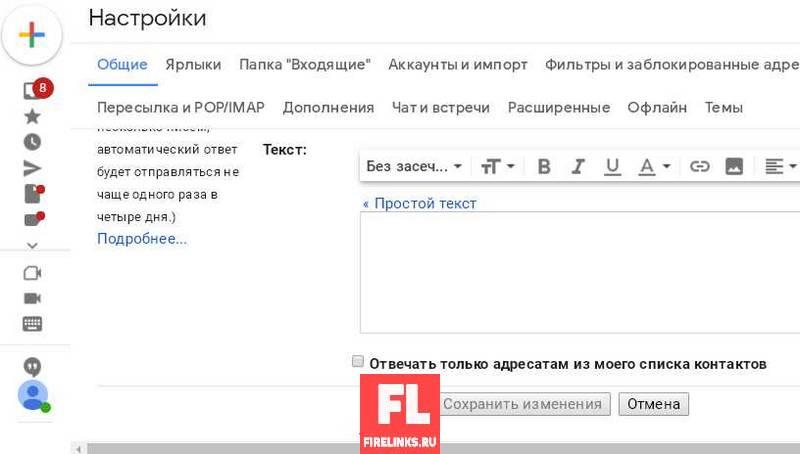 Оформление подписи в гугл почте