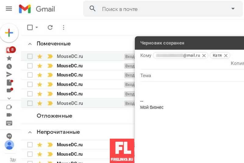 Массовая рассылка Gmail