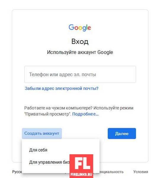 Создание аккаунта gmail