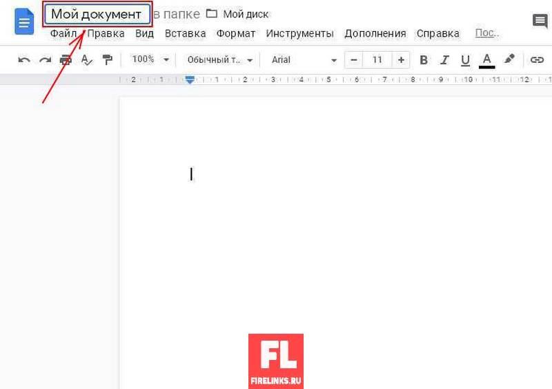 Редактирование документа почта гугл