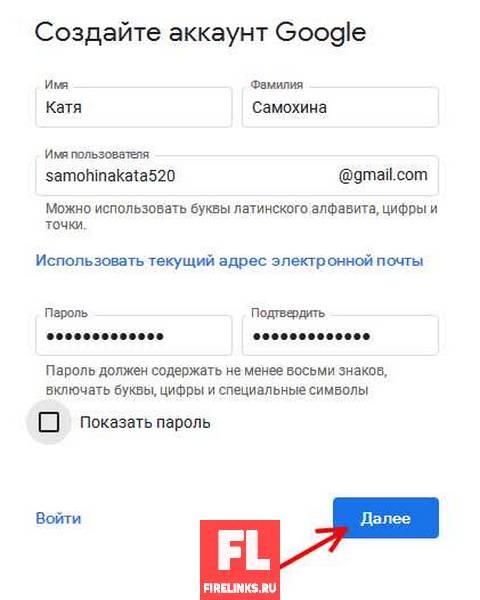 Гугл почта регистрация: заполнение анкеты владельца почты