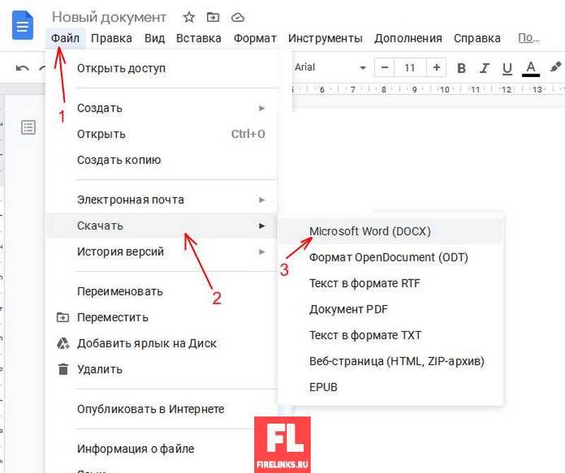 Скачивание документ в гугл