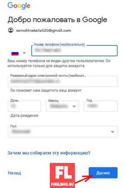Проверка телефона на почте гугл