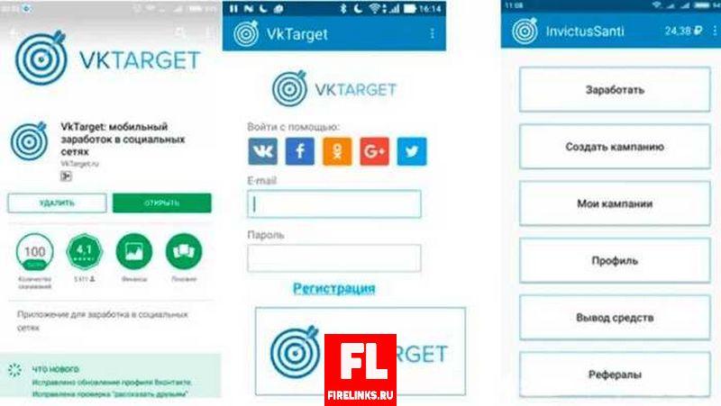 ВКТаргет заработок денег в интернете через телефон
