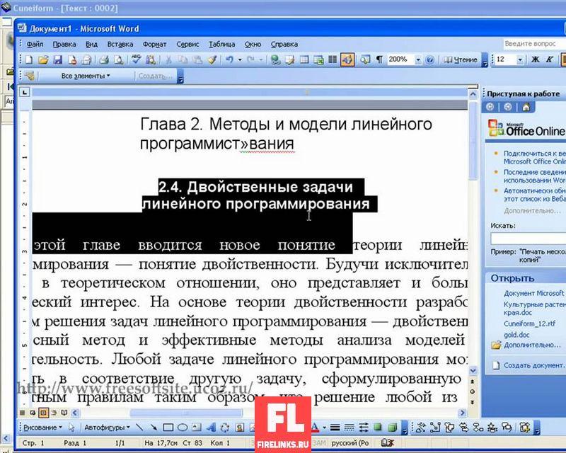 OCR CuneiForm софт