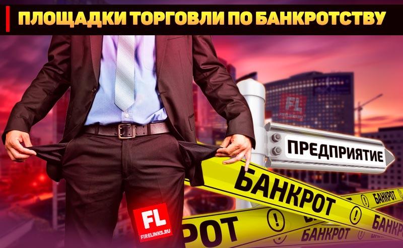 Торговые площадки электронных торгов по банкротству: ТОП-5 агрегаторов