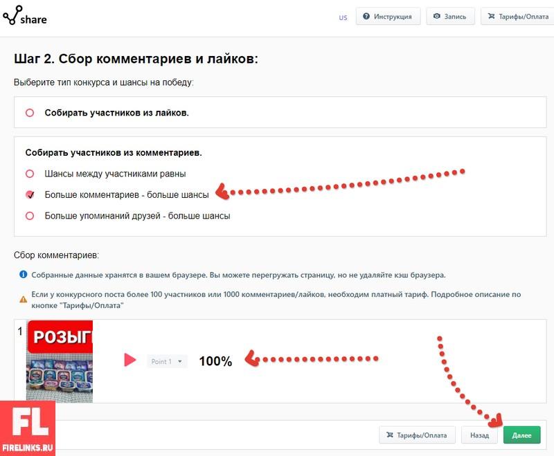 Программа для выбора победителя в инстаграме по комментарию и лайку: ТОП-3 лучших генератора