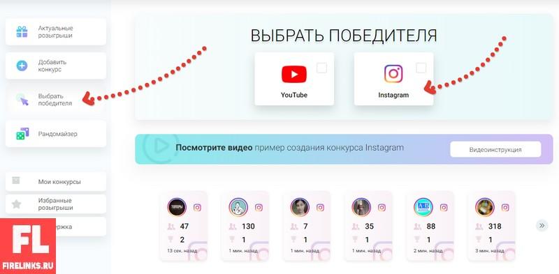 Программа для выбора победителя в инстаграме по комментарию и лайку