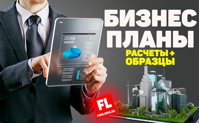 бизнес план для малого бизнеса готовый пример с расчетами