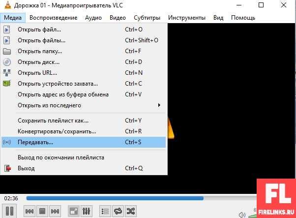 Запуск трансляции VLC