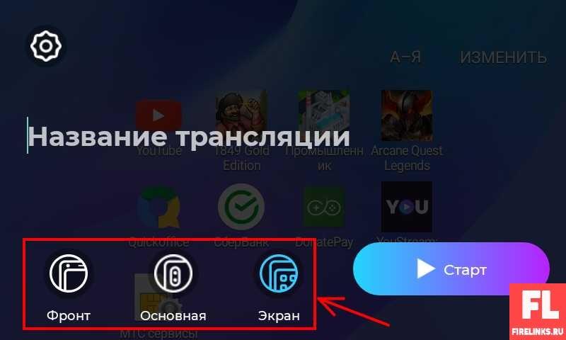 Youstream трансляция YouTube