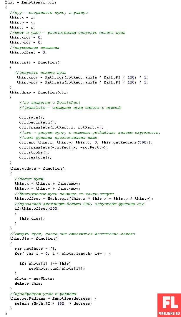 Программирование: скрипт Shot