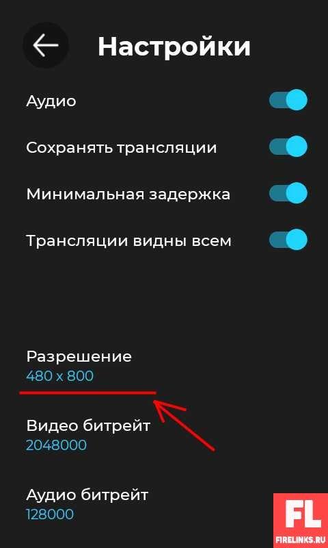 Настройка захвата экрана