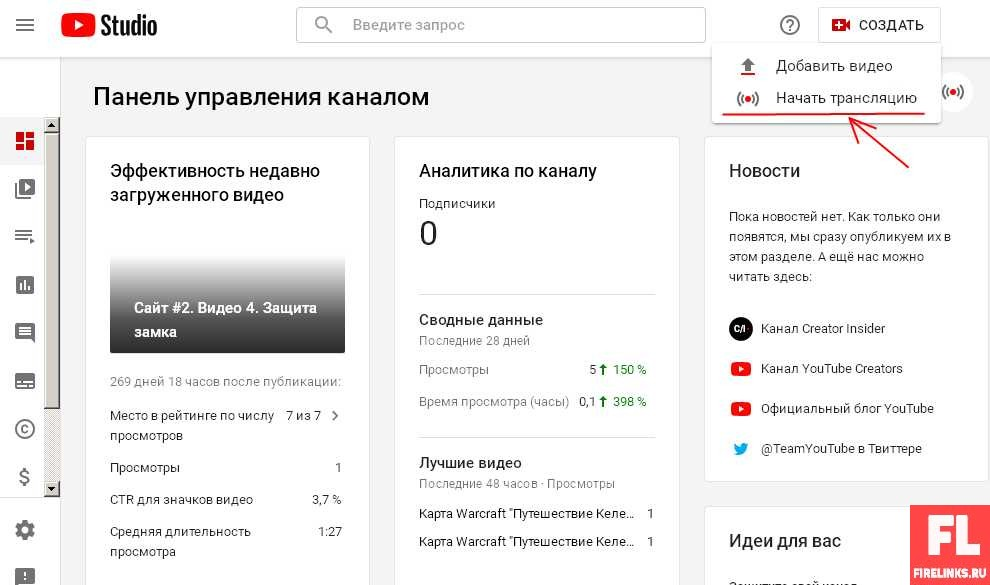 Запуск трансляции YouTube