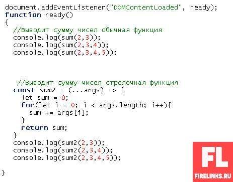 Arrow Functions в коде