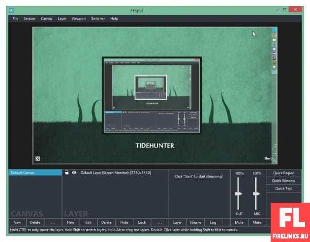 FFsplit транслировать video на свой сайт