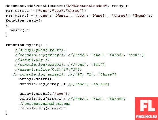 программирование с чего начать обучение: Unshift массив