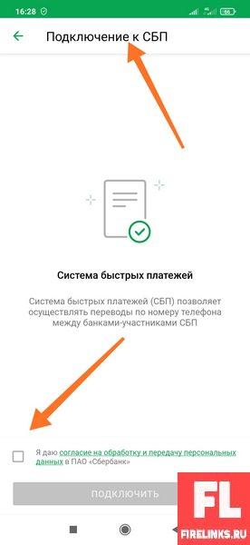 СПБ система быстрых платежей активация