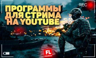 Программы для стрима на Ютубе: ТОП-7 лучших с донатом + настройка трансляции на YouTube пошагово