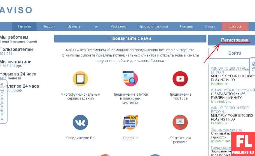Регистрация на Aviso