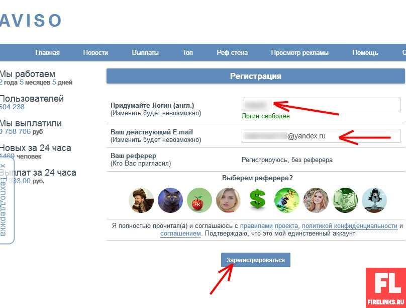 Регистрация рефера aviso заработок в интернете без вложений
