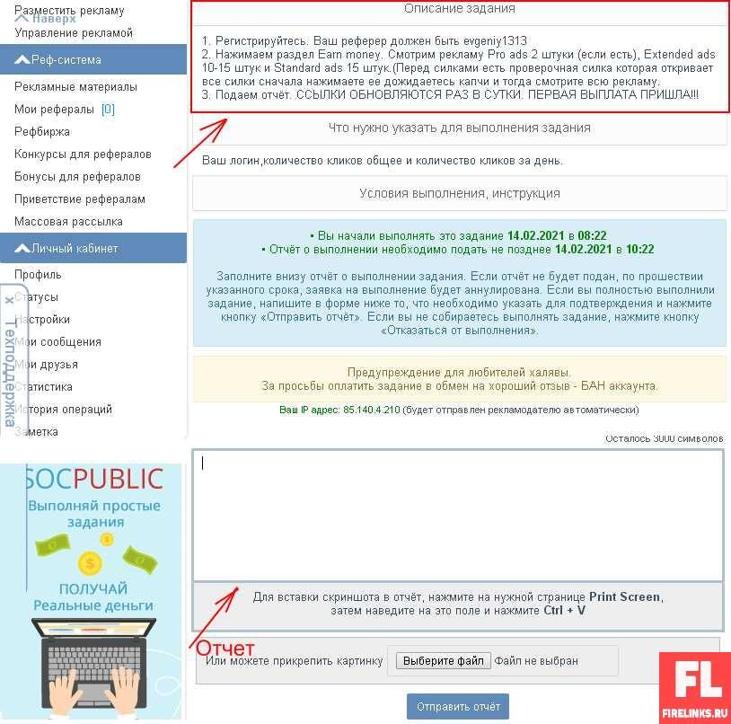 Aviso: заработок в интернете без вложений + отзыв и обзор сервиса для заработка и раскрутки