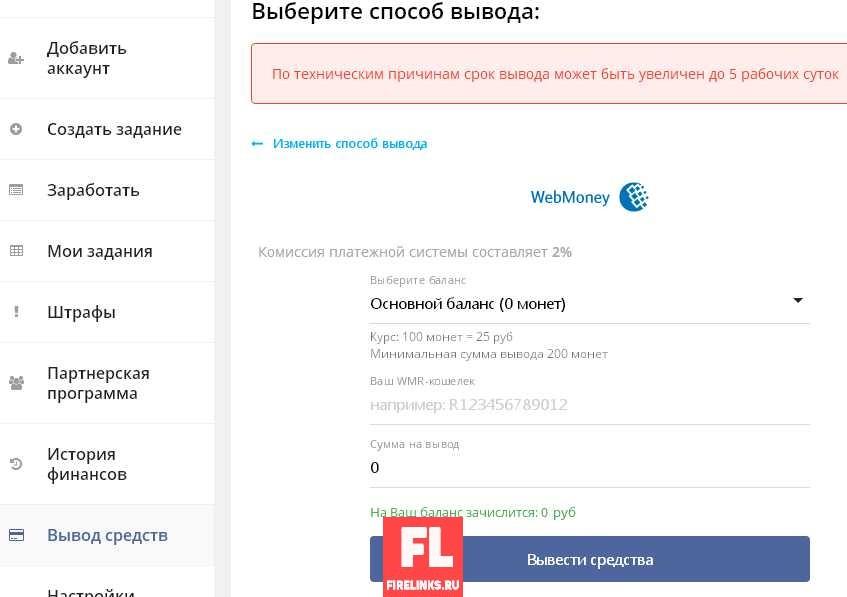 Тик Топ фри: заработок денег на лайках для блогеров и новичков + обзор сервиса и отзывы