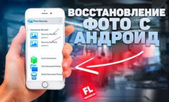 Как восстановить удаленные фото с телефона Андроид: ТОП-8 программ