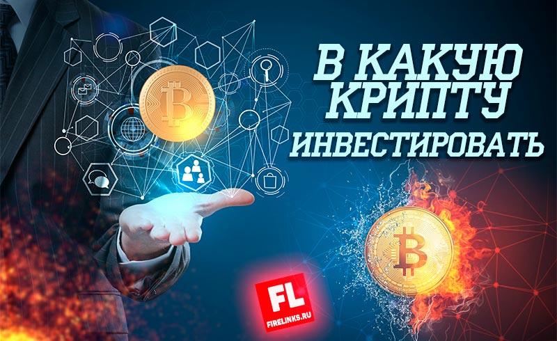 Какая криптовалюта перспективная