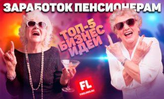 Работа для пенсионеров на дому: ТОП-5