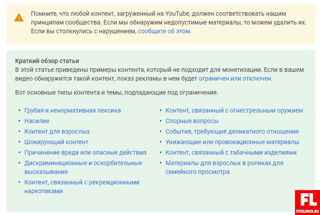 Условия контента для Ютуба