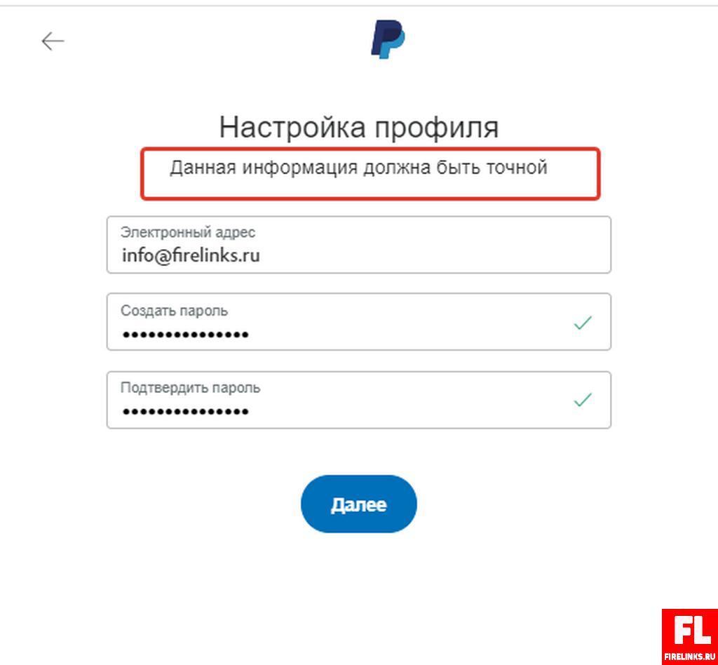 Данные почты регистрация