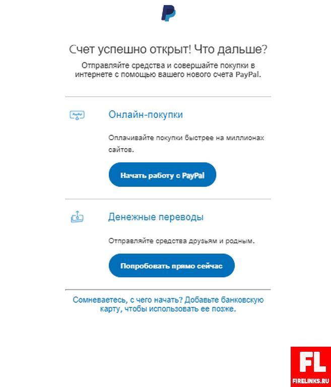 Варианты работы с кошельком PayPal