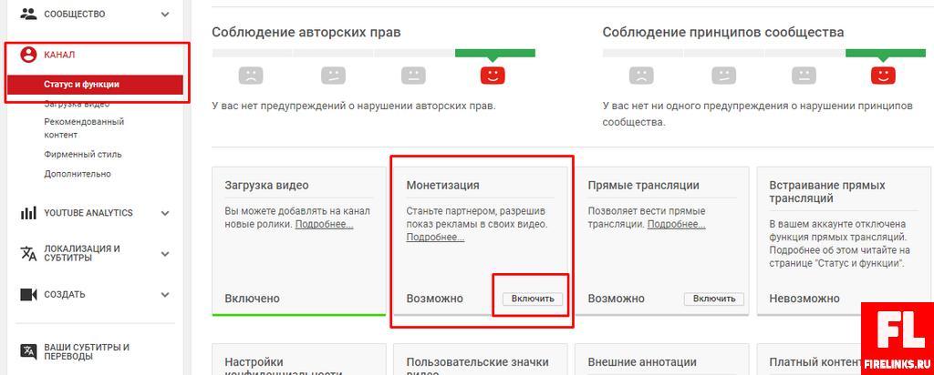 Монетизация видео Ютуб