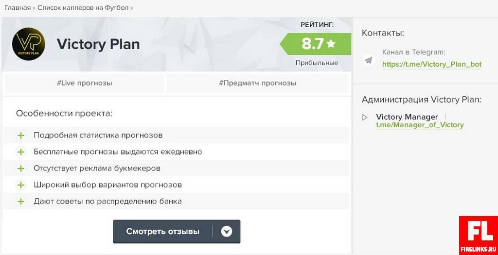 Victory Plan рейтинг каппера