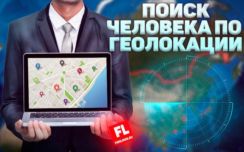 Как по геолокации найти человека: ТОП-6 приложений для Андроид и Айфона + сервисы