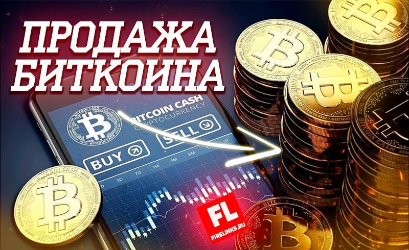 Как продать биткоин и получить деньги в России