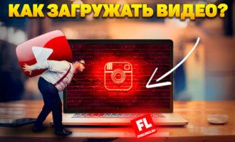 Как загружать в Инстаграм видео с компьютера и телефона + сторонние сервисы и фишки