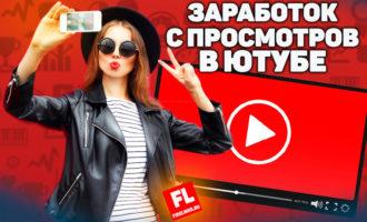 Как зарабатывать в Ютубе на просмотрах: основные способы заработка денег на своем Ютуб канале