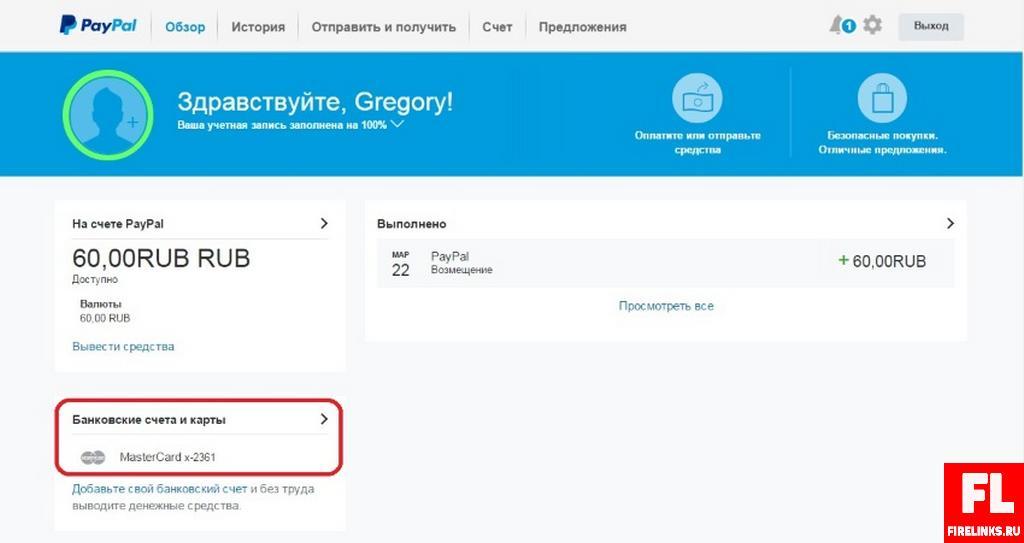 Поступление 60 рублей на баланс